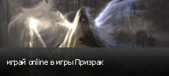 играй online в игры Призрак
