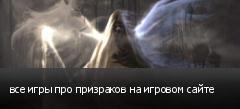 все игры про призраков на игровом сайте