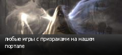 любые игры с призраками на нашем портале