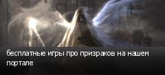 бесплатные игры про призраков на нашем портале