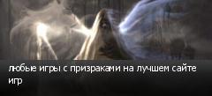 любые игры с призраками на лучшем сайте игр
