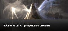 любые игры с призраками онлайн