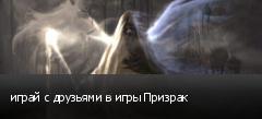 играй с друзьями в игры Призрак