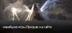 новейшие игры Призрак на сайте