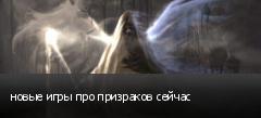 новые игры про призраков сейчас