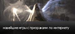 новейшие игры с призраками по интернету