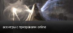 все игры с призраками online