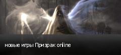 новые игры Призрак online