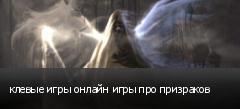 клевые игры онлайн игры про призраков