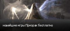 новейшие игры Призрак бесплатно