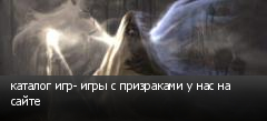каталог игр- игры с призраками у нас на сайте
