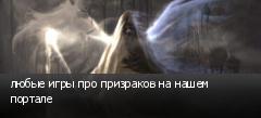 любые игры про призраков на нашем портале