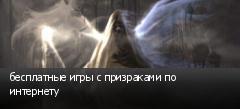бесплатные игры с призраками по интернету