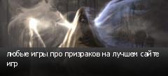 любые игры про призраков на лучшем сайте игр