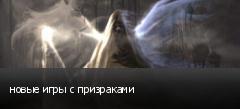 новые игры с призраками