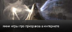 мини игры про призраков в интернете