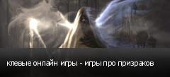 клевые онлайн игры - игры про призраков