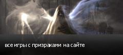 все игры с призраками на сайте