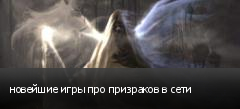 новейшие игры про призраков в сети