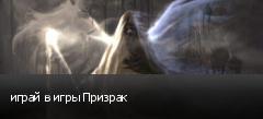 играй в игры Призрак