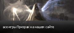 все игры Призрак на нашем сайте