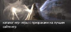каталог игр- игры с призраками на лучшем сайте игр