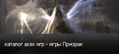 каталог всех игр - игры Призрак