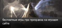 бесплатные игры про призраков на игровом сайте