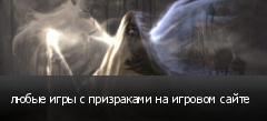 любые игры с призраками на игровом сайте