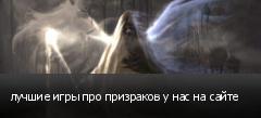 лучшие игры про призраков у нас на сайте