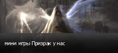 мини игры Призрак у нас