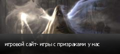 игровой сайт- игры с призраками у нас