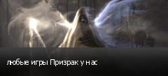 любые игры Призрак у нас