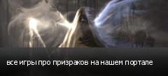 все игры про призраков на нашем портале