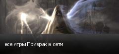все игры Призрак в сети