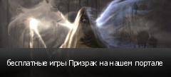 бесплатные игры Призрак на нашем портале