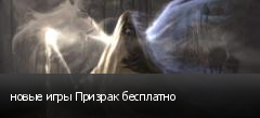 новые игры Призрак бесплатно