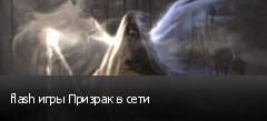 flash игры Призрак в сети