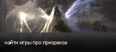найти игры про призраков