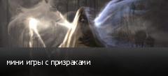 мини игры с призраками