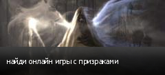 найди онлайн игры с призраками