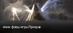 мини флеш игры Призрак