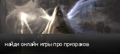 найди онлайн игры про призраков