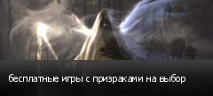 бесплатные игры с призраками на выбор