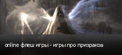 online флеш игры - игры про призраков