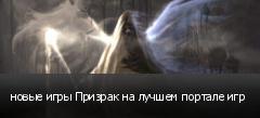 новые игры Призрак на лучшем портале игр