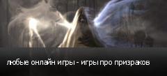 любые онлайн игры - игры про призраков