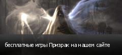 бесплатные игры Призрак на нашем сайте