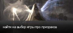 найти на выбор игры про призраков