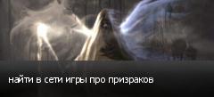 найти в сети игры про призраков